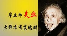 毕业即失业 爱因斯坦亦有落魄时